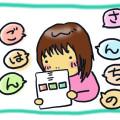5歳児のギモン ※モモは漢字が読めない