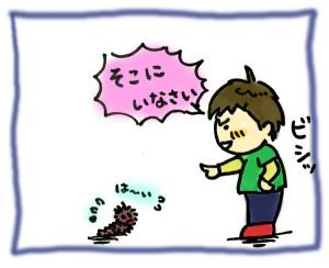 毛虫さんは、そこにいなさい(ビシ)