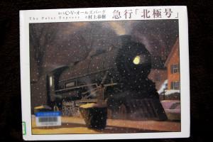 クリスマス前の「絵本読み」 小4&小6 『急行「北極号」』