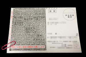 確定申告に伴う、還付金振込通知書はハガキで届きます。
